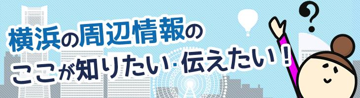 横浜・相鉄沿線・周辺のここが知りたい!
