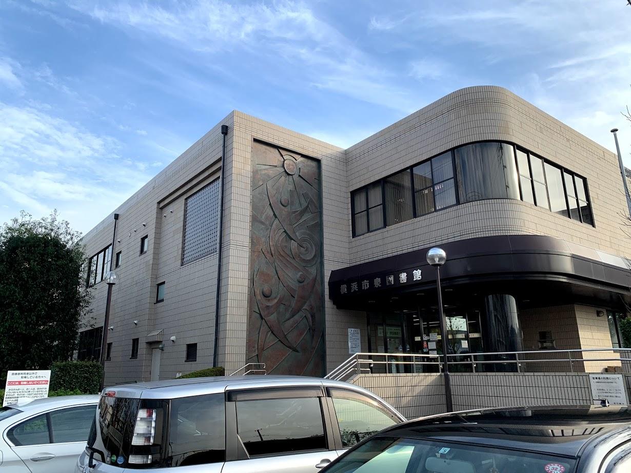 横浜市泉区図書館