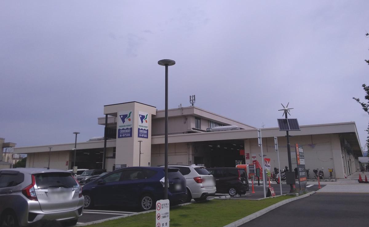 市場 横浜 南部