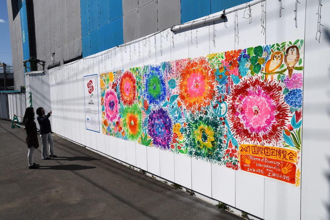 『みんなで咲かせえる手形アート』掲出
